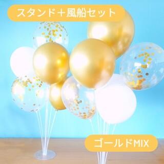 【即日発送】バルーン スタンド 風船 ウェディング 結婚式 誕生日 バースデー(その他)