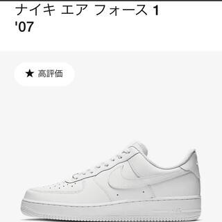 NIKE - NIKE エアフォース1 07 【NIKE福岡店舗購入品.美品.入手困難】