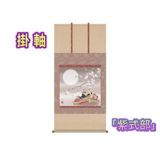 掛軸 「紫式部」西尾香悦 筆(絵画/タペストリー)