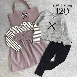 プティマイン(petit main)のプティマイン  2021 福袋 ワンピース レギンス  120㎝(ワンピース)