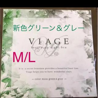 viage ヴィアージュ ナイトブラ  新色グリーン&グレーM/L