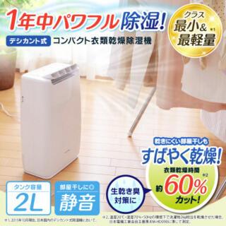 アイリスオーヤマ - 除湿機 コンパクト 衣類乾燥除湿機 デシカント式 部屋干し ニオイ対策 カビ対策