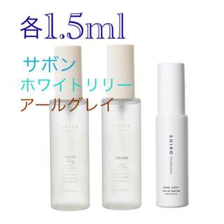 shiro - SHIRO  ボディコロン オードパルファン 1.5mlセット