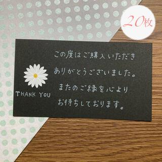 [再販2]白いお花のサンキューカード 20枚 手書き(カード/レター/ラッピング)