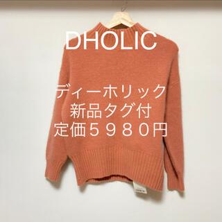 dholic - 新品タグ付ディーホリックニット