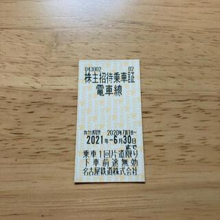 名鉄株主優待券(鉄道乗車券)