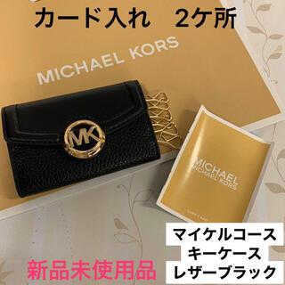 Michael Kors - 新品 マイケルコース ☆ 人気商品 キーケース レザーブラック