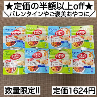 Nestle - キットカット ナッツ&クランベリー チョコ 菓子 激安 詰め合わせ バレンタイン
