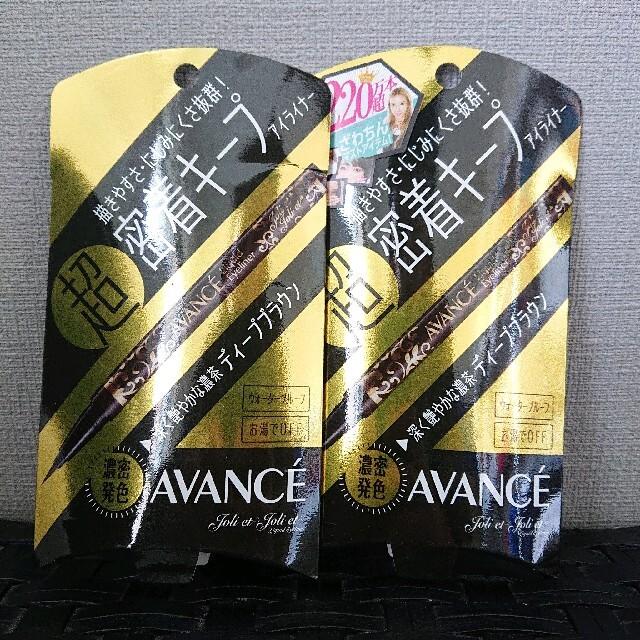 AVANCE(アヴァンセ)の❤️AVANCE リキッドアイライナー ブラウン 2個セット❤️ コスメ/美容のベースメイク/化粧品(アイライナー)の商品写真