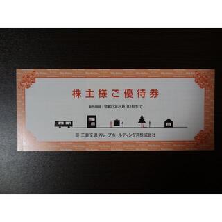 三重交通 株主優待券 1000株(鉄道乗車券)