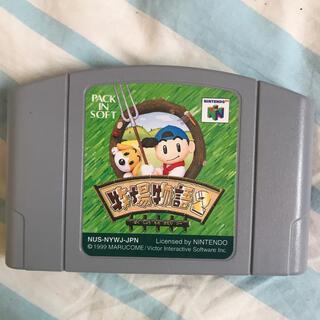 ニンテンドウ64(NINTENDO 64)の牧場物語2(家庭用ゲームソフト)