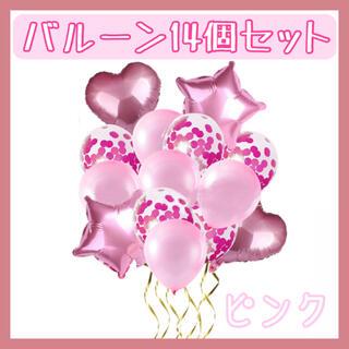 ハート 星 バルーン セット ピンク 誕生日 ガーランド 風船 数字 飾り(その他)