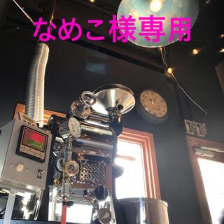 なめこ様専用(コーヒー)