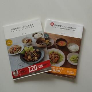 タニタ(TANITA)の体脂肪計タニタの社員食堂 二冊セット(料理/グルメ)