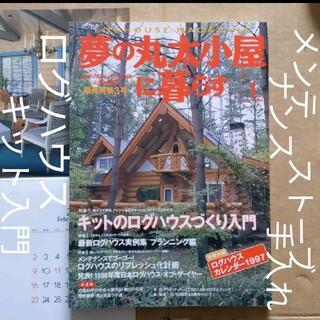 夢の丸太小屋に暮らす 1997.1(住まい/暮らし/子育て)