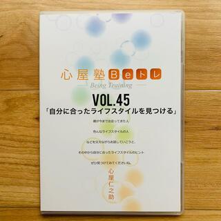 心屋塾BeトレDVD vol.45 「自分に合ったライフスタイルを見つける」 (趣味/実用)