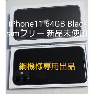 iPhone - iPhone 11 ブラック 64GB SIMフリー【新品未使用】