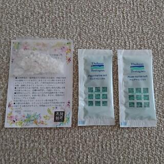 バスソルト3個セット(入浴剤/バスソルト)