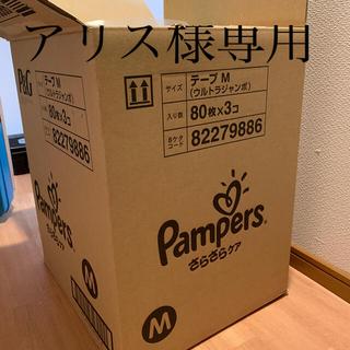 ピーアンドジー(P&G)のパンパース テープM ウルトラジャンボ(ベビー紙おむつ)