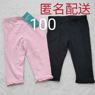 H&M - 匿名配送【新品】オーガニックコットン パンツ2枚セット