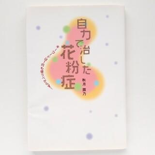 自力で治した花粉症 キ-ワ-ドは1円も使うべからず!(住まい/暮らし/子育て)