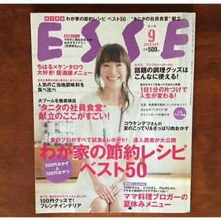 ESSE 2010/9・2011/1月号(住まい/暮らし/子育て)
