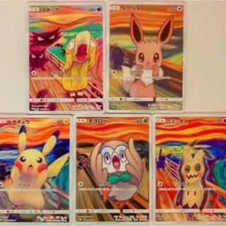 ポケモン - 全6種類「ムンクの叫び展」プロモカード