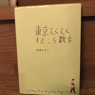東京てくてくすたこら散歩 伊藤まさこ(住まい/暮らし/子育て)