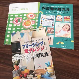 離乳食 フリージング ガイド まとめ売り(住まい/暮らし/子育て)