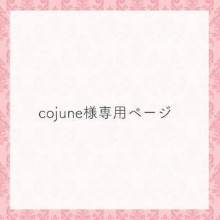 cojune様専用ページ(命名紙)