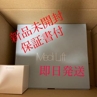 YA-MAN - 新品未使用YA-MAN メディリフトプラス EPM-18BB