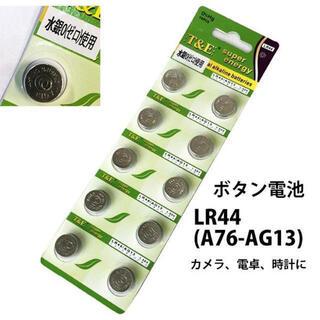 コイン形アルカリ電池 LR44 ボタン電池 10個セット ポイント消化(その他)