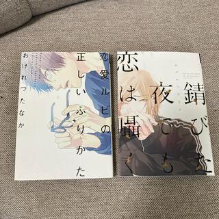 錆びた夜でも恋は囁く 恋愛ルビのふりかた 2冊(ボーイズラブ(BL))