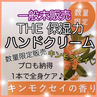 ♡新品♡キンモクセイの香り ハンドクリーム &ボディクリーム1本(ハンドクリーム)
