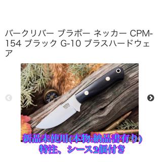 バークリバー ブラボー ネッカー CPM-154 ブラック G-10(その他)