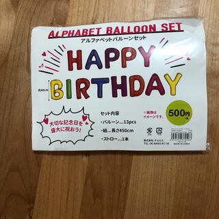 誕生日 飾り バルーン セット 男の子 女の子(その他)