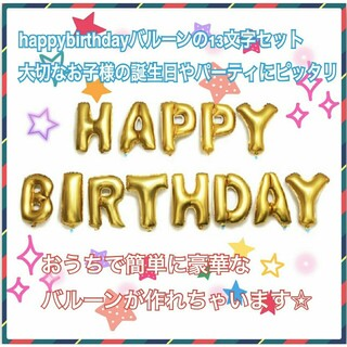 バースデー バルーン ウェルカムボード 100日祝い 誕生日 飾り(お食い初め用品)