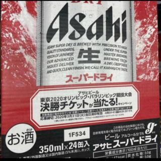 アサヒ(アサヒ)のスーパードライ 350ml 48本(2ケース) (ビール)