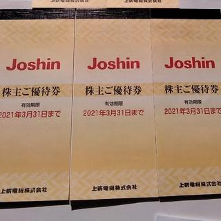ジョーシン 株主優待券 15000円分(ショッピング)