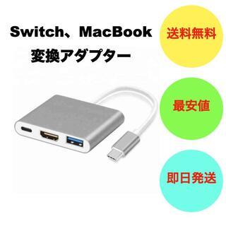 【なくなり次第終了!】HDMI マックブック 任天堂 スイッチッチ(映像用ケーブル)