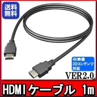 HDMIケーブル 1m 4k フルハイビジョン対応 Ver.2.0(映像用ケーブル)