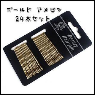 ヘアピン アメリカピン アメピン ゴールド 24本セット(ヘアピン)