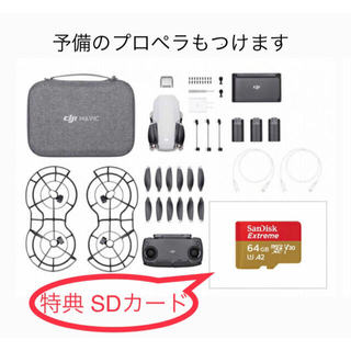 DJI MAVIC MINI Fly More Combo(その他)