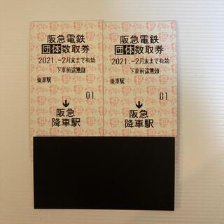 阪急電鉄 乗車券 2枚セット(鉄道乗車券)