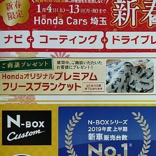 Hondaオリジナルプレミアムフリースブランケット(その他)