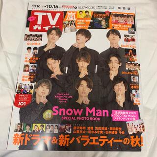 Johnny's - Snow Man TVガイド