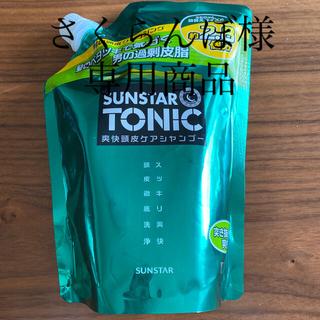 SUNSTAR - 【大容量】サンスター トニック 爽快頭皮ケアシャンプー 詰替え用 1,000ml