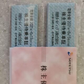 相鉄線株主優待乗車証(20枚)(鉄道乗車券)