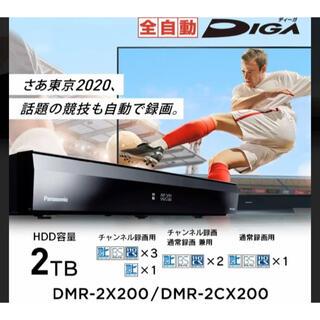 パナソニック(Panasonic)のパナソニック DMR-2CX200 全自動ディーガ 7チューナー 2TB  新品(ブルーレイレコーダー)
