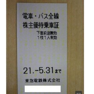 1枚🔷東急電鉄株主優待乗車証🔷鉄道もバスも始発から終点まで乗れます⑤(鉄道乗車券)
